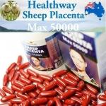 (แบ่งขาย 50 เม็ด) Healthway Sheep Placenta MAX 50000 mg.รกแกะใหม่ล่าสุดจากออสฯ เนียนใสเด้งสุดๆ