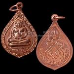 เหรียญพระสังกัจจายน์ วัดสระทอง ร้อยเอ็ด เนื้อทองแดง