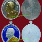 เหรียญหันข้าง รุ่น27 หลวงปู่ผ่าน ปัญญาปทีโป วัดป่าปทีปปุญญาราม จ.สกลนคร ปี2552