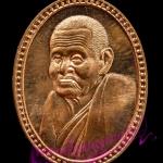 เหรียญกฐิน รุ่น 23 หลวงปู่ผ่าน ปัญญาปทีโป วัดป่าปทีปปุญญาราม ปี 2552