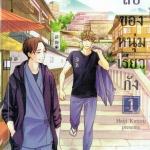ความลับของหนุ่มเรียวกัง เล่ม 01 : Haiji Kurusu