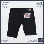 """กางเกงยีนส์ ขาสั้น ผ้ายืด Size 38""""-50"""" BIG SIZE #G-3 (สีดำ Superblack)"""