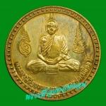 เหรียญกลม หลวงปู่เปลื้อง วัดลาดยาว อ.ลาดยาว จ.นครสวรรค์ ปี 2544