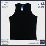 เสื้อกล้ามชาย Plus Size 2XL , 3XL , 4XL