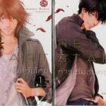 RE START การเริ่มต้นครั้งใหม่ 2 เล่มจบ : HIDAKA SHOKO