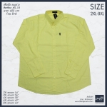 เสื้อเชื้ตสีพื้น แขนยาว 2XL , 3XL , 4XL , 6XL , 8XL สีเหลือง