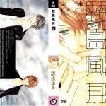 บุปผา-วิหค-สายลม-จันทรา # 5 / SHIMIZU Yuki