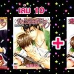 LOVE AND DESIRE ARE AT SCOOL # 9,10+โดจิน / UMEZAWA Hana - A608-609-1