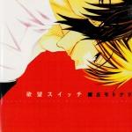 Yokubou Switch / TAKAOKA Motonari
