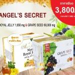Grape Seed 60000 mg MAX Australia 1 กล่องใหญ่ 180 เม็ด + นมผึ้งแองเจิลซีเครทเข้มข้นที่สุดในตลาด 1 กล่อง 180 เม็ด ขายดี คู่หูผิวสวยและสุขภาพดี ทานได้ 6 เดือนเต็ม