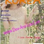 Magazine Korea of June 2016
