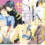 Sekuhara Brothers +Sexual Harassment Brothers ~ Sakana Tomomi - น้องชายคลั่งรัก