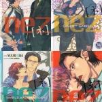 สามเสนรีวิว : Nez 4 เล่มจบ : Yuuri Eda / ลิขสิทธิ์ BLY