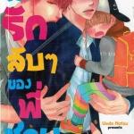 คนรักลับๆ ของพี่ชาย : Ueda Natsu