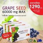 ( 3 กล่องเล็ก 90 เม็ด) Angel's secret Grape Seed Extract 60,000 mg MAX .สารสกัดเมล็ด60,000 mg.สารสกัดจากเมล็ดองุ่นเข้มข้นที่สุด บำรุงผิวให้ขาวกระจ่างใส ลดเส้นเลือดขอด จากออสเตรเลีย