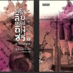 แพ็คคู่ รหัสลับหลันถิงซวี่ (2 เล่มจบ) ชุด ปริศนาแห่งต้าถัง : Tang Yin (นักสืบหญิงเทวดา)