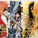 วังต้องห้าม 3 เล่มจบ: Mo Hui