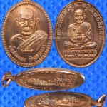 เหรียญนารายน์แปลงรูป อาจารย์นอง วัดทรายขาว จ.ปัตตานี ปี 2537