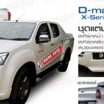 D-max X-Series Hilander