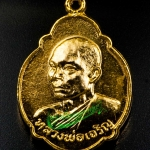 เหรียญหลวงพ่อเจริญ วัดไทยงาม จ.สระบุรี ปี 2521 เนื้อทองแดงกะหลั่ยทอง