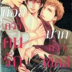 น้อยกว่าคนรัก มากกว่าเซ็กส์เฟรน : Amama Akatsuki