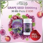 (ขนาด 30 เม็ด 2 ขวด) ausway grapeseed 50,000 mg. สารสกัดเมล็ดองุ่น จากออสเตรเลีย ผิวกระจ่างใส ฝ้า กระ จุดด่างดำ เส้นเลือดขอดลดลง และสุขภาพดี