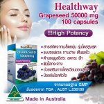 (แบ่งขาย 30เม็ด)Healthway Grapeseed 50,000 mg สินค้าระดับ พรีเมี่ยม โดสสูงสุด เพื่อผิวขาวใส