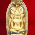 พระนาคปรกเมืองไพร 101 ปึ2538 เนื้อทองคำ