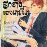 รักร้ายของนายขี้แย : Kouki