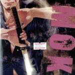 Bi no Kyoujin - Smoke : Ike Reibun