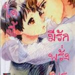 หัวใจนี้มีรักพรั่งพรู : Yoshimi Arai