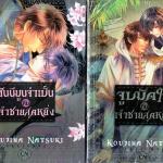 จูบมัดใจกับเจ้าชายสุดหยิ่ง + ฮันนีมูนจำเป็นกับเจ้าชายสุดหยิ่ง : KOUJIMA NATSUKI