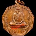 เหรียญ 9 เหลี่ยม หลวงปู่มหาโส กัสสโป วัดป่าคำแคนเหนือ จ.ขอนแก่น ปี 2545