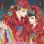 เจ้าสาวมายา ผู้เเต่ง Zi yue