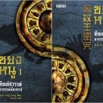แพ็กคู่ ซยงหนู ทัณฑ์สวรรค์ อาถรรพ์ต้องสาป (2 เล่มจบ) : Yang Dong