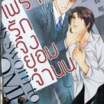 เพราะรักจึงยอมจำนน : TATENO Makoto ( แนว Omega)