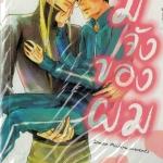 มี่จังของผม : Sanoo Michiru