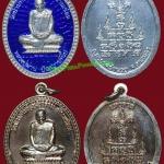 เหรียญมหาลาภ รุ่น 48 หลวงปู่ผ่าน ปัญญาปทิโป ชุดกรรมการ ปี 2553