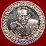 เหรียญมหาเศรษฐี รุ่น 33 หลวงปู่ผ่าน ปัญญาปทีโป วัดป่าปทีปปุญญาราม ปี2553 เนื้อเงิน