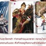 แพ็กชุด ปราชญ์กู้บัลลังก์ (3 เล่มจบ) : กู้เสวี่ยโหรว