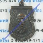 เหรียญหลวงพ่อวงศ์ วัดมะกอก รุ่นแรก