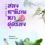 Samsen review : สองชาติภพ หกคู่ครอง : ชลันตรี