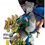 สยบฟ้าพิชิตปฐพี 3 ผู้แต่ง : Mao Ni ผู้แปล : มดแดง