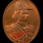 เหรียญรัชกาลที่ 5 บล๊อคกองกษาปณ์ พระนครศรีอยุธยา ปี2546