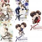 พันธนาการรัก ภาค 3 (3 เล่ม + เล่มพิเศษ 2 เล่ม ) : Miluo
