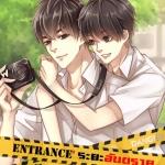 ENTRANCE' ระยะอันตราย - Rabbit Tan