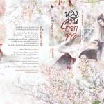 หลังสวนดอกท้อ : Natsukairi