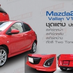 Mazda 2 (Top 2008) 5 Dr Vallian V1