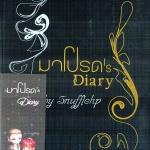 มาโปรด' s Diary : Snufflehp