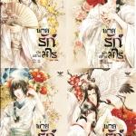 Set 4 เล่มจบ พ่ายรัก นักปราบมาร : ฝูซู